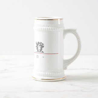 Chinese name for Caden 22135_3.pdf Beer Steins
