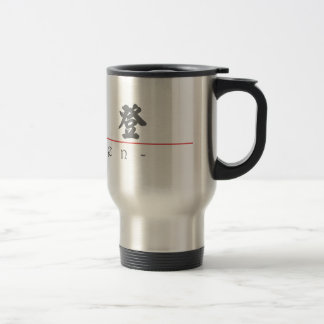 Chinese name for Caden 22135_4.pdf Stainless Steel Travel Mug