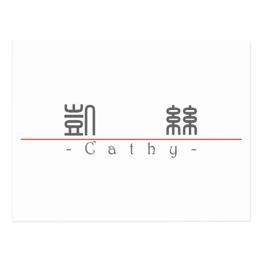 Chinese name for Cathy 20057_0.pdf Postcards