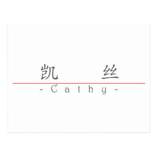 Chinese name for Cathy 20057_1.pdf Post Cards