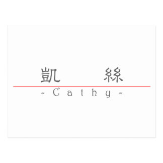 Chinese name for Cathy 20057_2.pdf Post Card