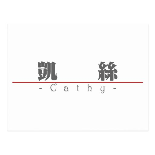 Chinese name for Cathy 20057_3.pdf Postcards