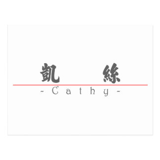 Chinese name for Cathy 20057_4.pdf Post Cards