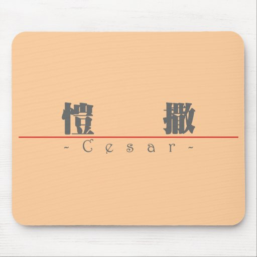 Chinese name for Cesar 22216_3.pdf Mousepads