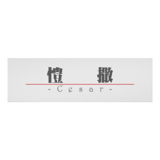 Chinese name for Cesar 22216_3 pdf Posters