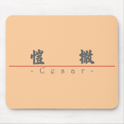 Chinese name for Cesar 22216_4.pdf Mouse Pad