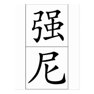 Chinese name for Channing Johnny Post Cards