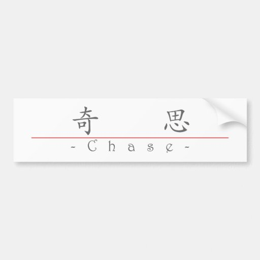 Chinese name for Chase 22068_1.pdf Bumper Sticker