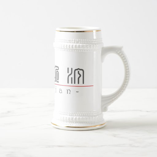 Chinese name for Christian 20512_0.pdf Coffee Mugs