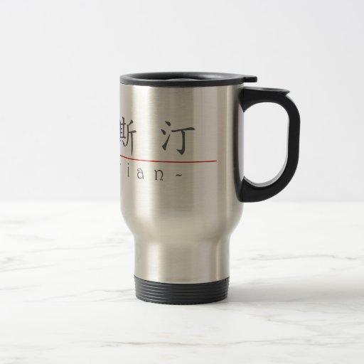 Chinese name for Christian 20512_1.pdf Coffee Mugs