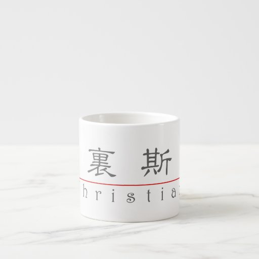 Chinese name for Christian 20512_2.pdf Espresso Cups
