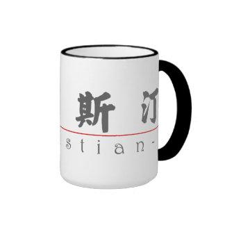 Chinese name for Christian 20512_4 pdf Coffee Mug