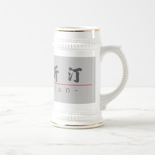 Chinese name for Christian 20512_4.pdf Coffee Mug