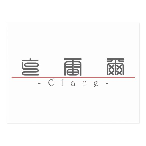 Chinese name for Clare 20514_0.pdf Post Card
