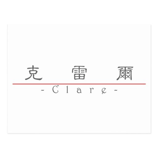 Chinese name for Clare 20514_2.pdf Postcards
