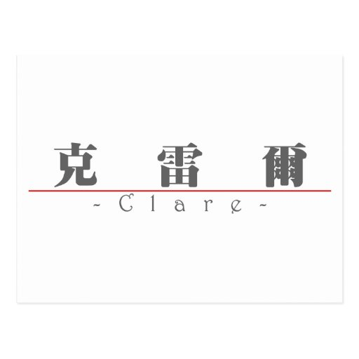 Chinese name for Clare 20514_3.pdf Post Cards