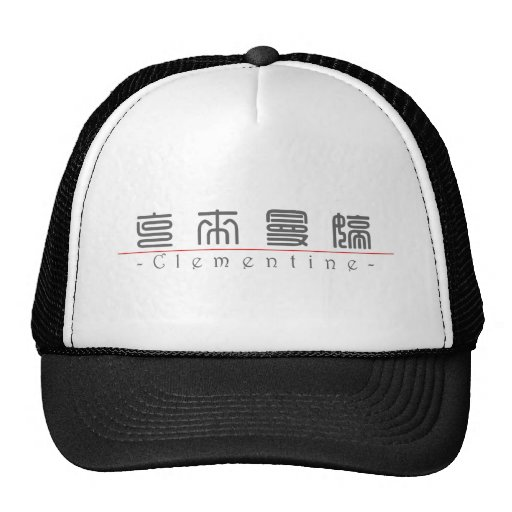 Chinese name for Clementine 20067_0.pdf Trucker Hat