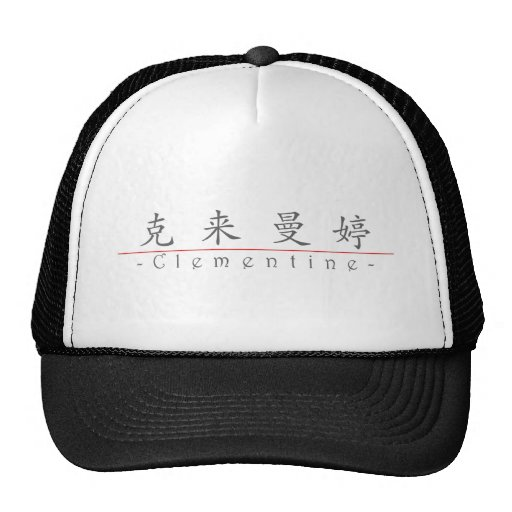 Chinese name for Clementine 20067_1.pdf Mesh Hat