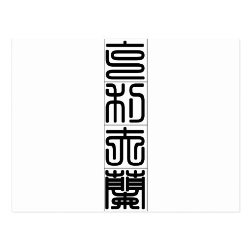 Chinese name for Cleveland 20519_0.pdf Postcard