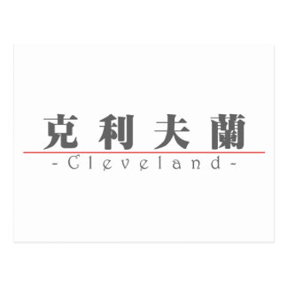 Chinese name for Cleveland 20519_3.pdf Postcard