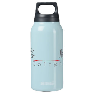 Chinese name for Colten 22385_1.pdf 10 Oz Insulated SIGG Thermos Water Bottle