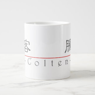 Chinese name for Colten 22385_2.pdf Jumbo Mug