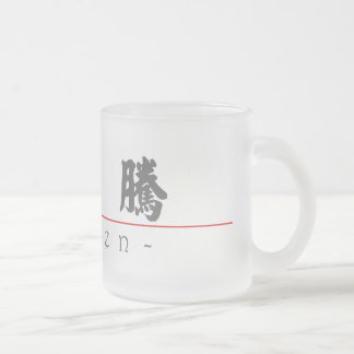 Chinese name for Colten 22385_4.pdf Frosted Glass Mug