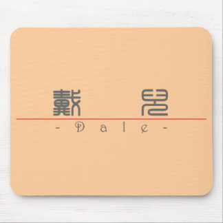 Chinese name for Dale 20075_0.pdf Mouse Pad