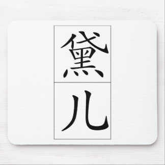 Chinese name for Dale 20075_1.pdf Mouse Pad