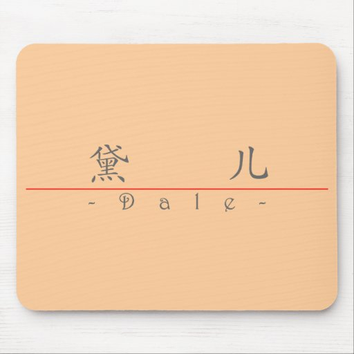 Chinese name for Dale 20075_1.pdf Mouse Pads