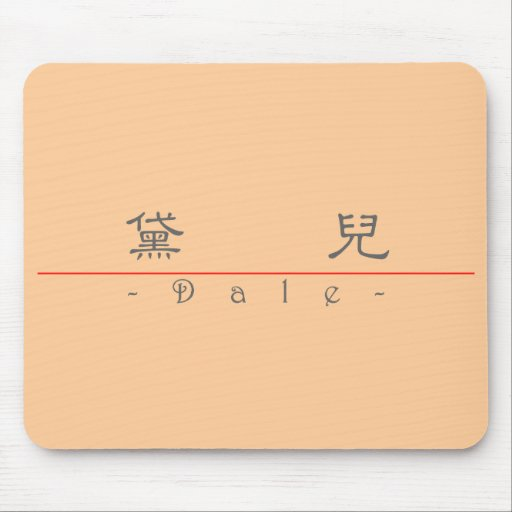 Chinese name for Dale 20075_2.pdf Mousepad