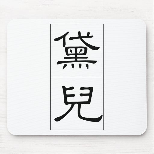 Chinese name for Dale 20075_2.pdf Mouse Pad