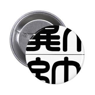 Chinese name for Dana 20533_0 pdf Pin
