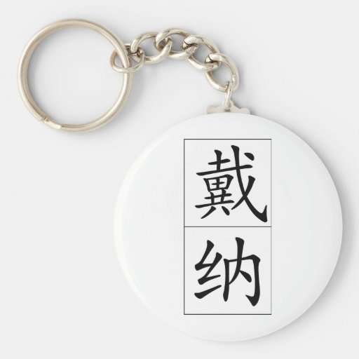 Chinese name for Dana for boy Keychains