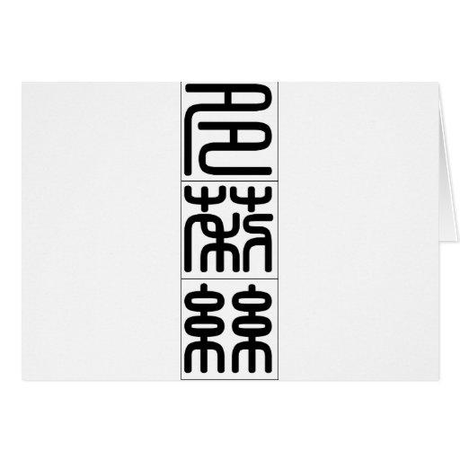 Chinese name for Doris 20092_0.pdf Card
