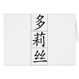 Chinese name for Doris 20092_1 pdf Cards