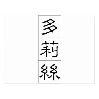 Chinese name for Doris 20092_2 pdf Postcards