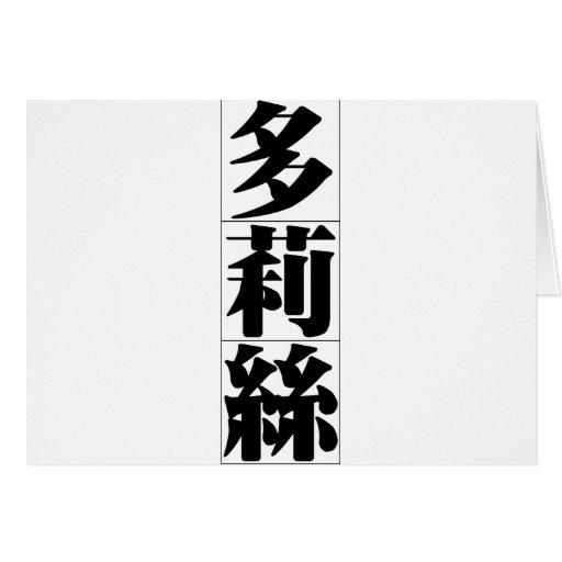 Chinese name for Doris 20092_3.pdf Card