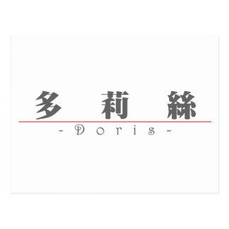Chinese name for Doris 20092_3.pdf Postcards