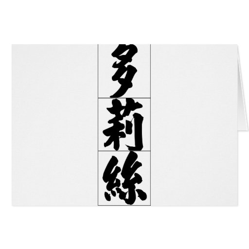 Chinese name for Doris 20092_4.pdf Greeting Card