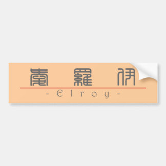 Chinese name for Elroy 20571_0.pdf Car Bumper Sticker