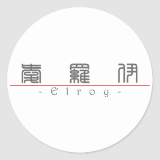 Chinese name for Elroy 20571_0.pdf Round Sticker