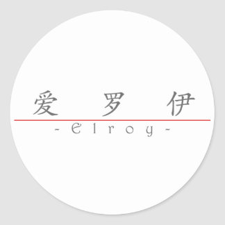 Chinese name for Elroy 20571_1.pdf Round Stickers