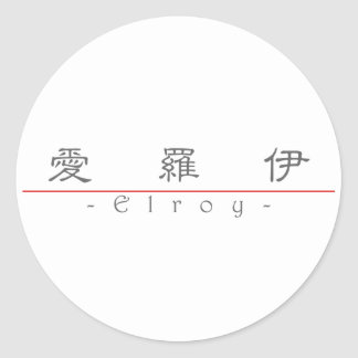 Chinese name for Elroy 20571_2.pdf Round Sticker
