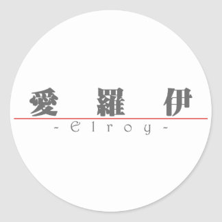 Chinese name for Elroy 20571_3.pdf Round Sticker