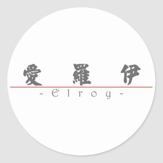 Chinese name for Elroy 20571_4.pdf Round Stickers