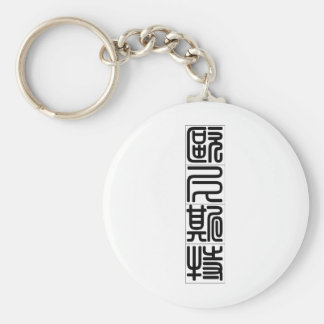 Chinese name for Ernest 20577_0.pdf Basic Round Button Key Ring