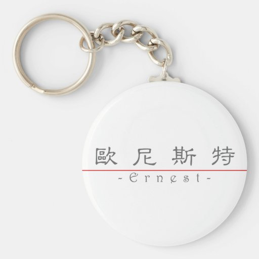 Chinese name for Ernest 20577_2.pdf Keychain