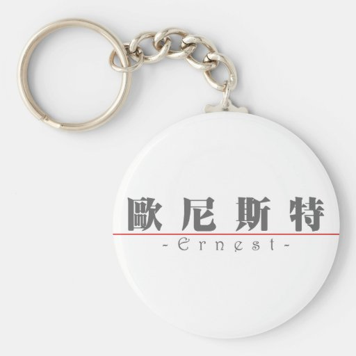 Chinese name for Ernest 20577_3.pdf Keychains