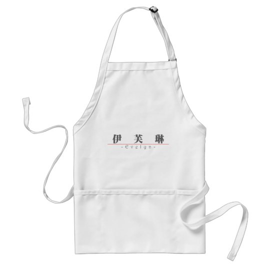 Chinese name for Evelyn 20120_3.pdf Standard Apron